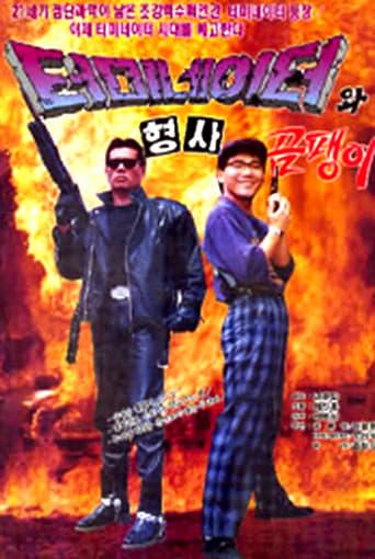 Korean Terminator