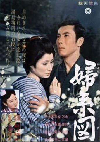 Poster of Her Hidden Past