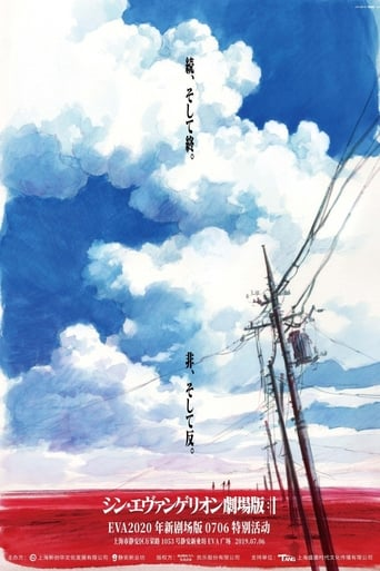 Poster of Evangelion the Movie AVANT 1: 0706 Version