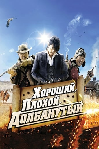 Poster of Хороший, плохой, долбанутый