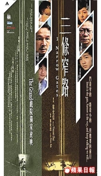 Poster of 3 Narrow Gates