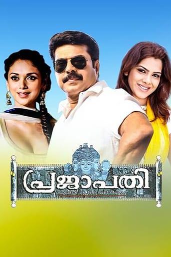 Poster of Prajapathi