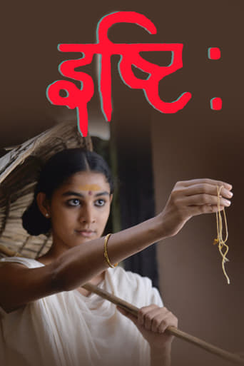 Poster of Ishti