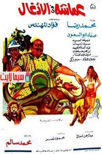 Poster of عماشة فى الأدغال