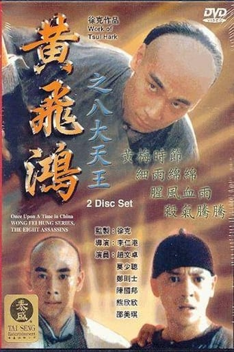 Poster of 黃飛鴻之八大天王