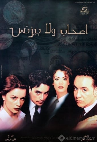 Poster of Friends or Business