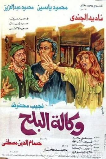Poster of Wekalt Elbalah