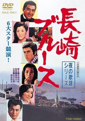Watch Nagasaki Blues 1969 full online free