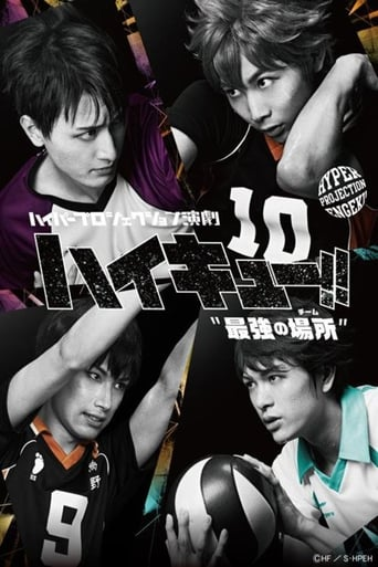 """Hyper Projection Play """"Haikyuu!!"""" The Strongest Team image"""