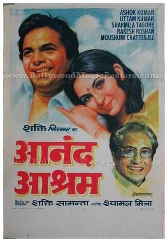 Poster of Ananda Ashram