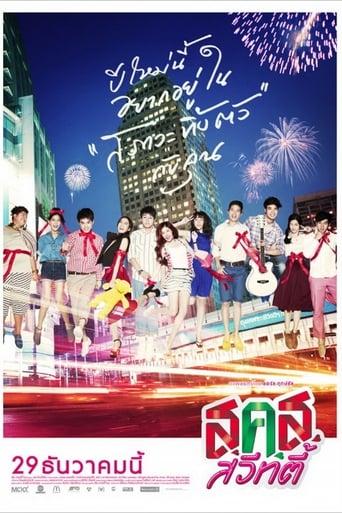 Watch Bangkok Sweety full movie online 1337x