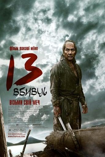 13 убивць