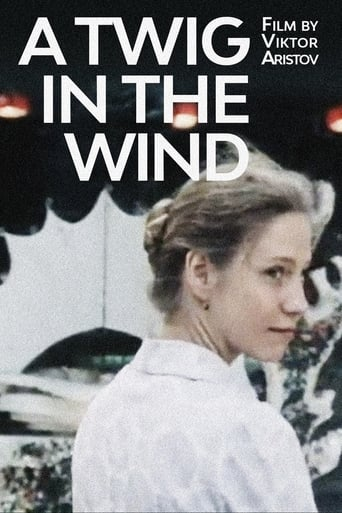 Тростинка на ветру