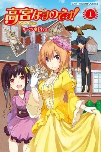 Poster of Takamiya Nasuno Desu! Teekyu Spinoff