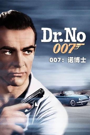 007:诺博士