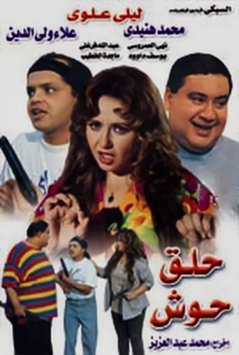 Poster of HalaQ Housh