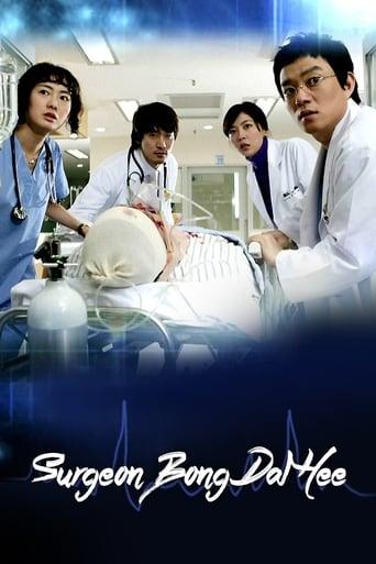 Poster of 외과의사 봉달희