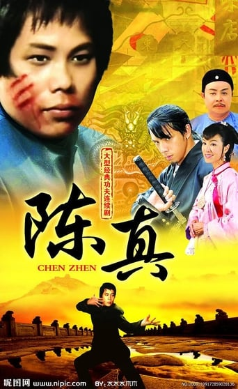 Poster of 陳真