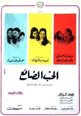 Poster of El Hob El Daye'