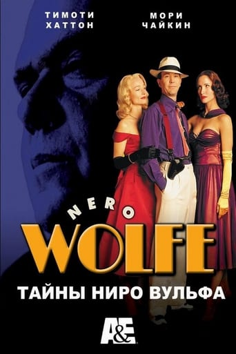Poster of A Nero Wolfe Mystery