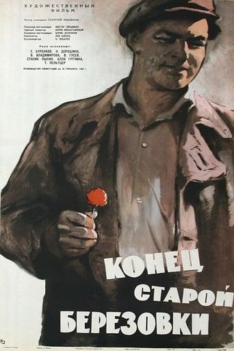 Poster of Конец старой Березовки