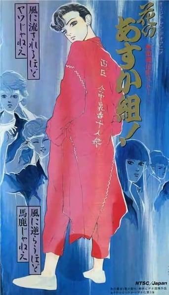 Hana no Asuka-gumi! Shin Kabukichō Story