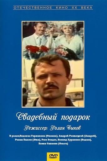 Poster of Свадебный подарок
