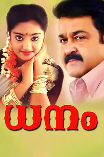Dhanam Movie Poster