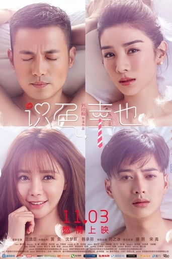 Shi se, Xingye Yify Movies