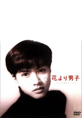 Hana yori dango