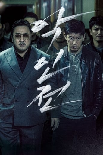 The Gangster, the Cop, the Devil - Poster