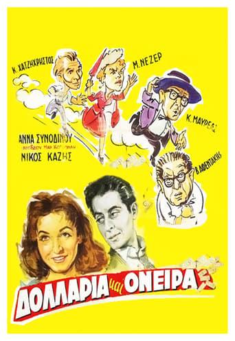Poster of Δολλάρια και όνειρα