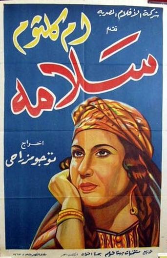 Poster of Salamah