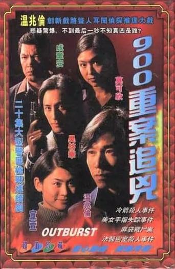 Poster of 900重案追凶