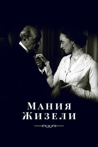 Poster of Мания Жизели