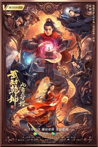 Watch Martial Universe: Nine Talisman Tower Online Free Putlocker