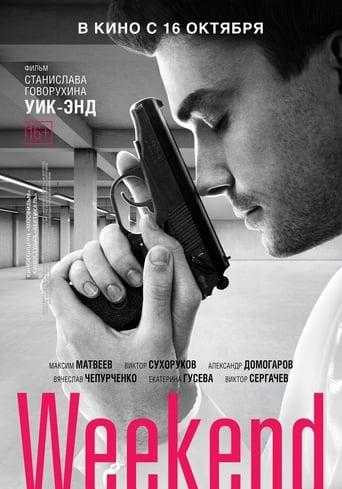 Poster of Уик-энд
