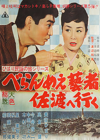 The Prickly-Mouthed Geisha Goes to Sado Movie Poster