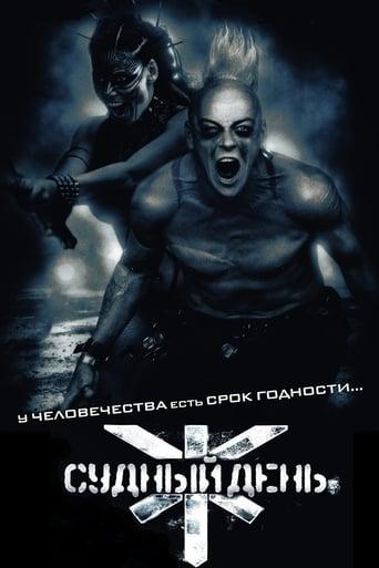 Poster of Судный день