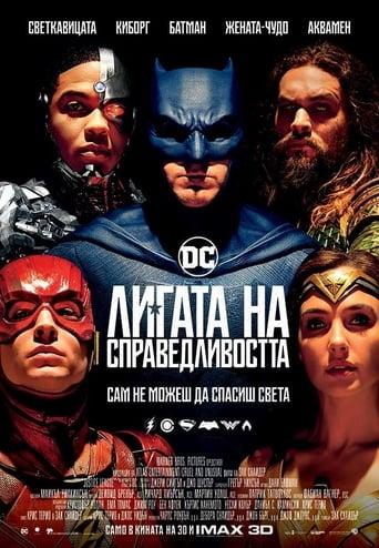 Justice League / Лигата на справедливостта (БГ Аудио)