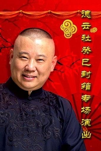 德云社癸巳年封箱庆典2014