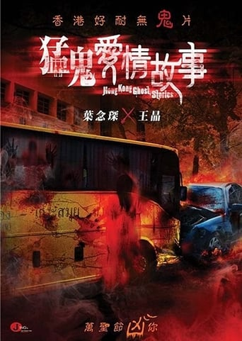 Poster of 猛鬼愛情故事