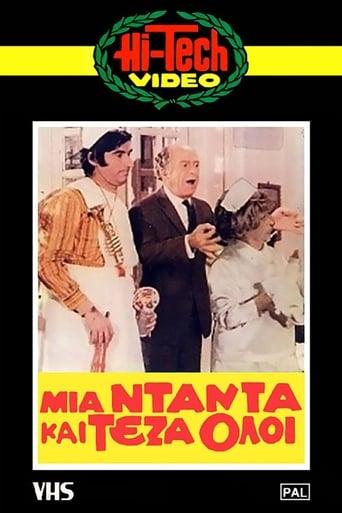 Poster of Μια νταντά και τέζα όλοι