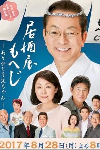 Poster of Izakaya Moheji 6