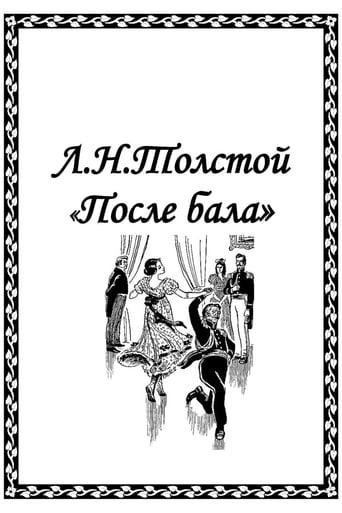 Poster of После бала