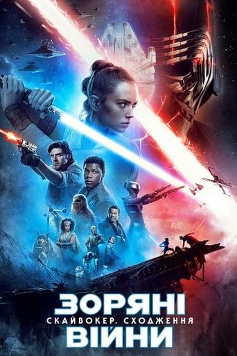 Зоряні Війни: Епізод 9 - Скайвокер. Сходження