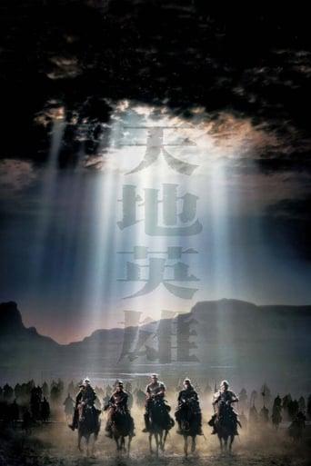 Guerreiros do Céu e da Terra - Poster