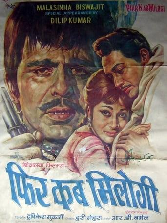 Phir Kab Milogi Movie Poster