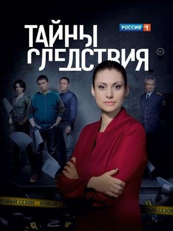 Poster of Tainy Sledstviya
