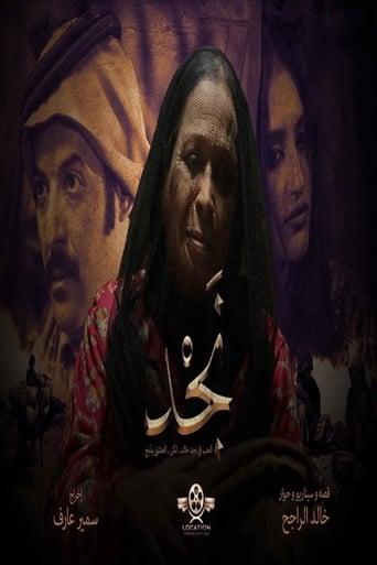 Watch Najd full movie online 1337x